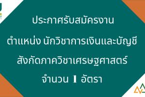 ประกาศรับสมัคร (1)