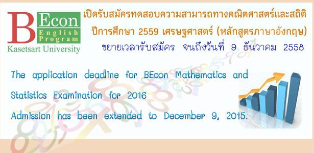 ขยายเวลารับสมัครทดสอบความสามารถทางคณิตศาสตร์และสถิติ ปีการศึกษา 2559 เศรษฐศาสตร์(หลักสูตรภาษาอังกฤษ) ถึงวันที่ 9 ธันวาคม 2558