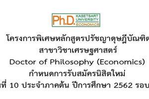 Ph.D. 10-2 2562_Page_1