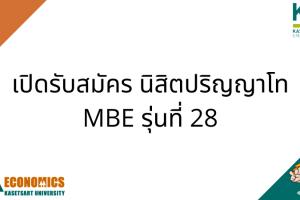 MBE28