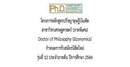 Ph.D. -12 2